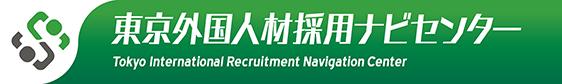 The Tokyo International Recruitment Navigation Center