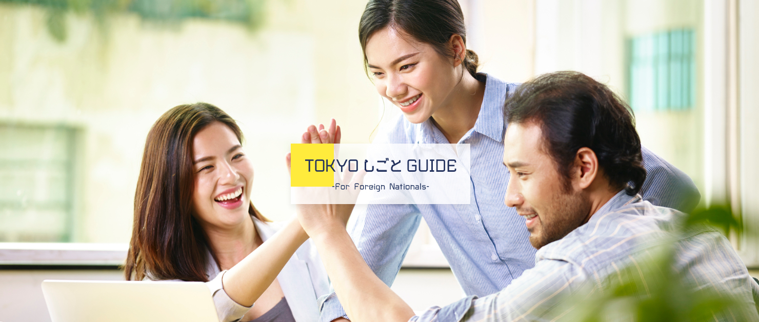 TOKYO しごと GUIDE-for foreign nationals