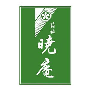 箱根暁庵株式会社※企業サイトリンク無し