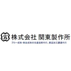 株式会社関東製作所